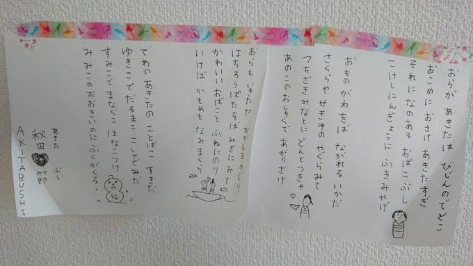 秋田節の歌詞、小学一年生なので全部ひらがな